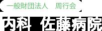 [一般財団法人 周行会 内科 佐藤病院回復期リハビリ病棟]回リハの広場