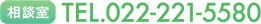 相談室[TEL]022-221-5580
