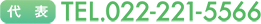 代表[TEL]022-221-5566