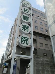 内科 佐藤病院